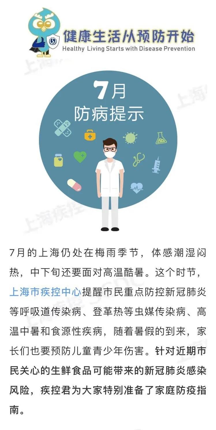 「」上海7月防病提示来啦 快来看看哪些需要注意